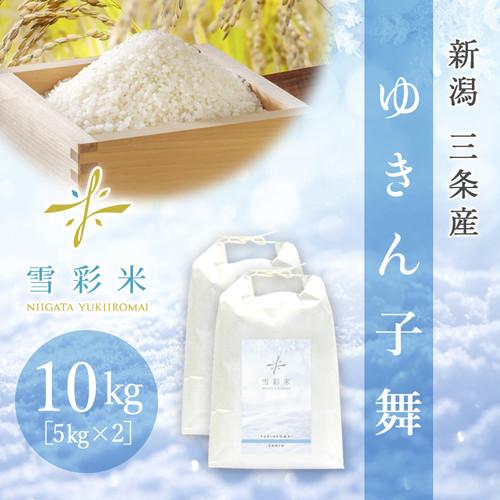【雪彩米】新潟県産 新米 令和2年産 ゆきんこ舞 10kg