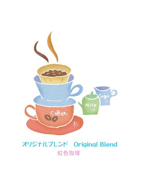 虹色珈琲OriginalBlend
