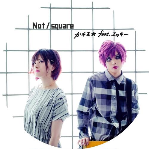 ミニアルバム「Not/square」