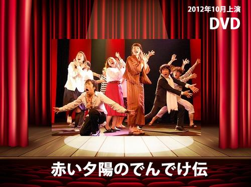 DVD:赤い夕陽のでんでけ伝