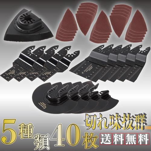 マルチツール 替刃 セット マキタ 日立 互換品 40枚セット