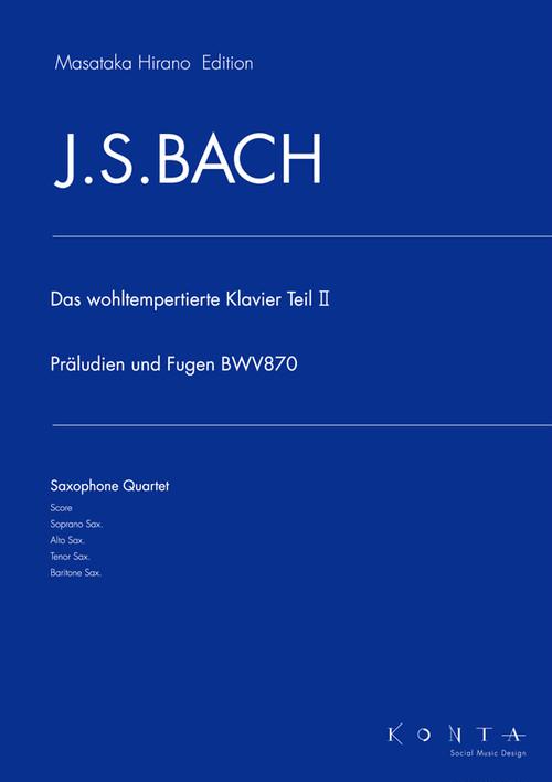 バッハ(平野公崇編)/平均律クラヴィーア曲集第二巻より プレリュードとフーガ BWV.870