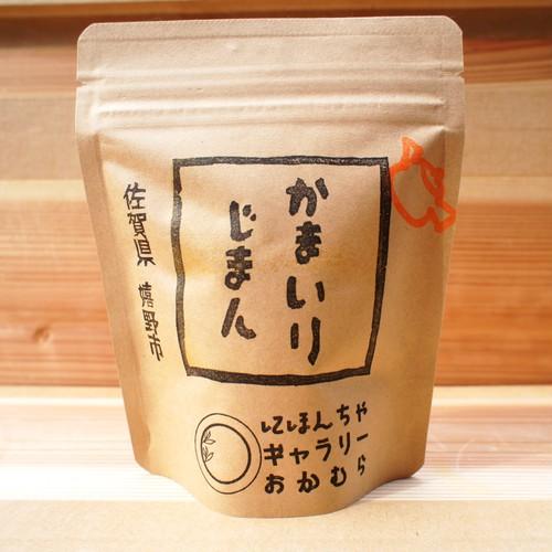 かまいりじまん 橙(釜炒り緑茶)/ 佐賀県嬉野市 / 香ばしさとうまさの調和