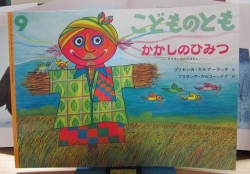 2007年09月号 「かかしのひみつ-スリランカのおはなし-」こどものとも