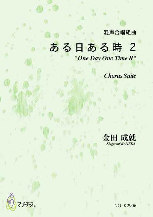 K2905 One Day One Time 2(Mixed Chorus, Piano/S. KANEDA /Full Score)