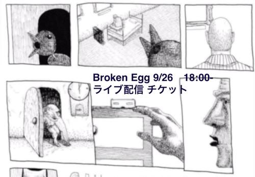 Broken Egg 9/26 18:00~ ライブ配信視聴チケット