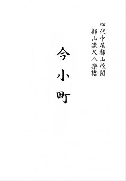 T32i217 IMAKOMACHI(Shakuhachi/K. Kengyo /Full Score)