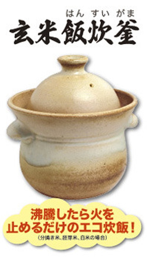 玄米飯炊釜3合炊き(送料無料!)