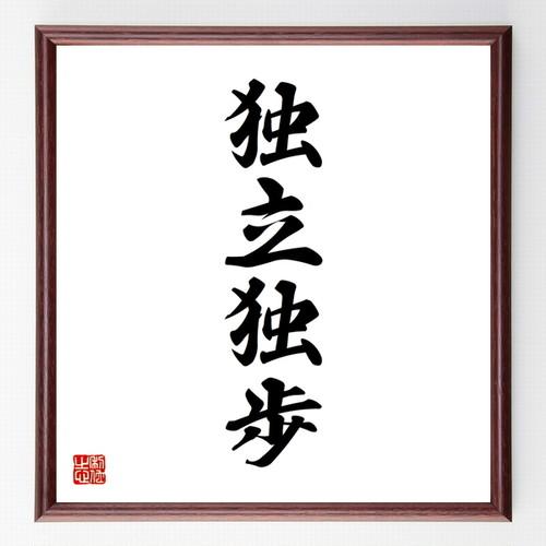 四字熟語色紙『独立独歩』額付き/受注後直筆/Z0084