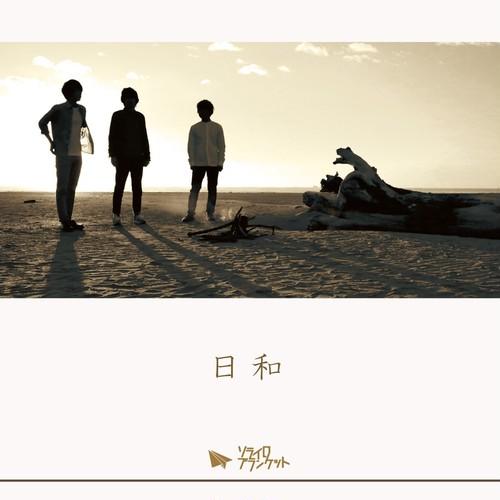 3rd single『日和』