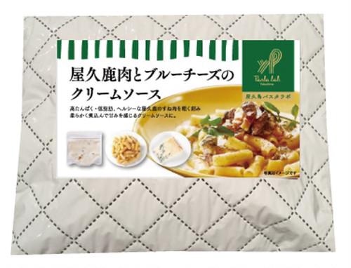 <屋久島パスタラボ>屋久鹿肉とブルーチーズのクリームソース<一人前>