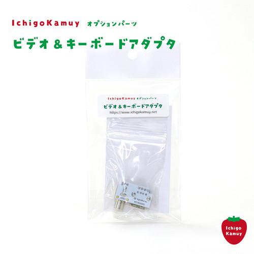 IchigoKamuy専用オプションパーツ|ビデオ&キーボードアダプタ