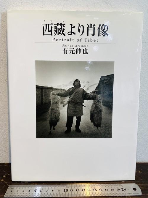 サイン 西藏(チベット)より肖像 有元伸也写真集