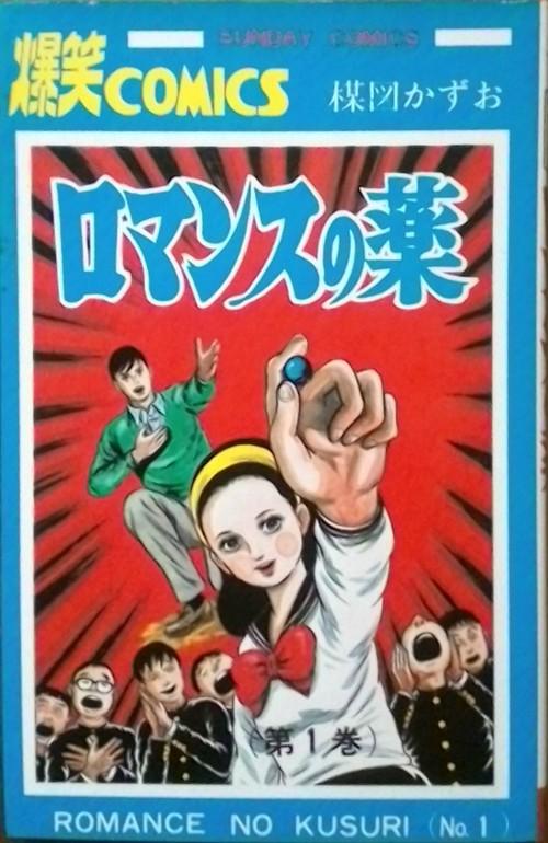 中古 ロマンスの薬(全2巻) 楳図かずお サンデーコミックス 再版 送料無料