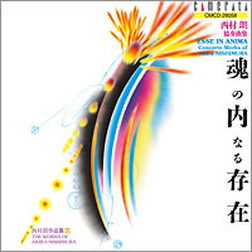 CMCD-28058 魂の内なる存在(アルト・サクソフォン/二十絃箏/ピアノ/西村朗/CD)