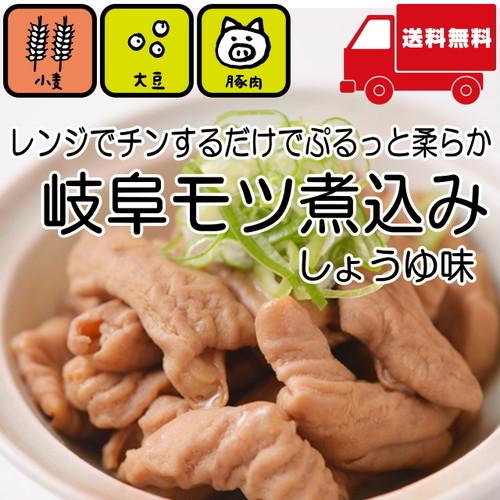 【5袋】岐阜モツ煮込み しょうゆ味