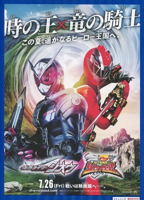 (1)仮面ライダージオウ//騎士竜戦隊リュウソウジャー