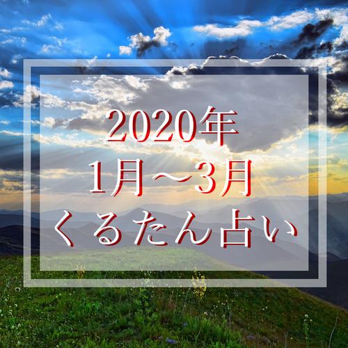 【2020年くるたん12星座占い/1月~3月分】※まとめ買い