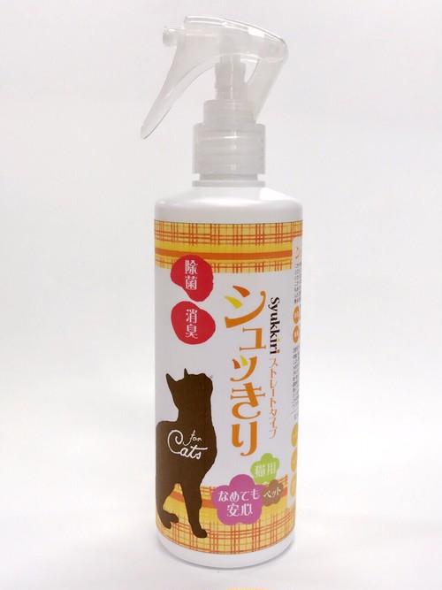 シュッきりスプレーボトル 猫用(300ml)