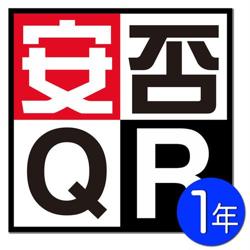 安否QR「8名/1年」