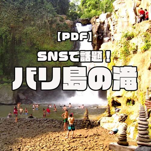 【PDF】SNSで話題!バリ島の『おすすめ滝スポット』Google Map付き!
