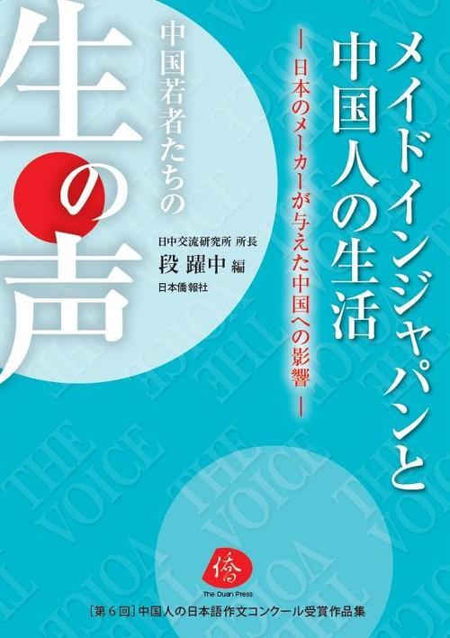 メイドインジャパンと中国人の生活