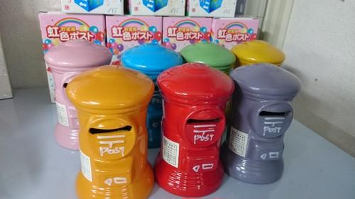 貯金箱 虹色ポスト7色セット