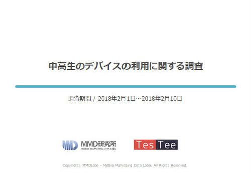 【MMD研究所自主調査】中高生のデバイスの利用に関する調査