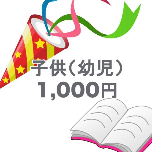 【幼児チケット】出版記念パーティー