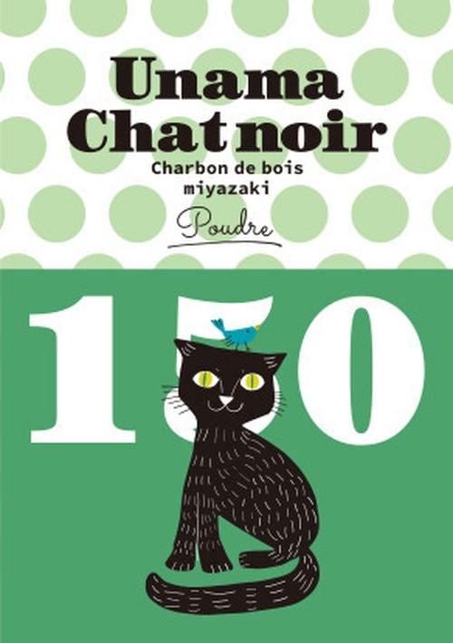 宇納間の黒猫 日向備長炭パウダー150g  粒度0.25~0.5mm 浄水、消臭用 緑仙白炭窯