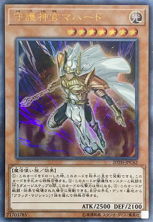 守護神官マハード Ultra-Parallel