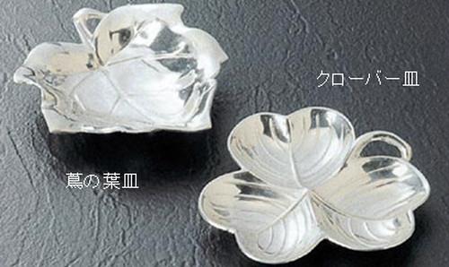 錫工房☆錫製 蔦の葉皿/クローバー皿