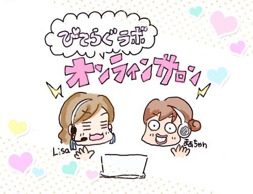 ぴてらぐラボ8,000円コース【ぴてらぐオンラインサロン】