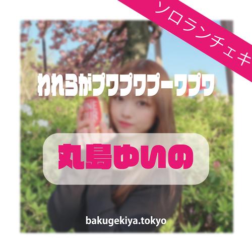 【丸島ゆいの/単品】「桜と君と。」ランチェキ