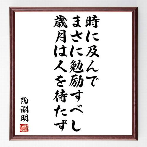 陶淵明の名言色紙『時に及んでまさに勉励すべし、歳月は人を待たず』額付き/受注後直筆/Z0578