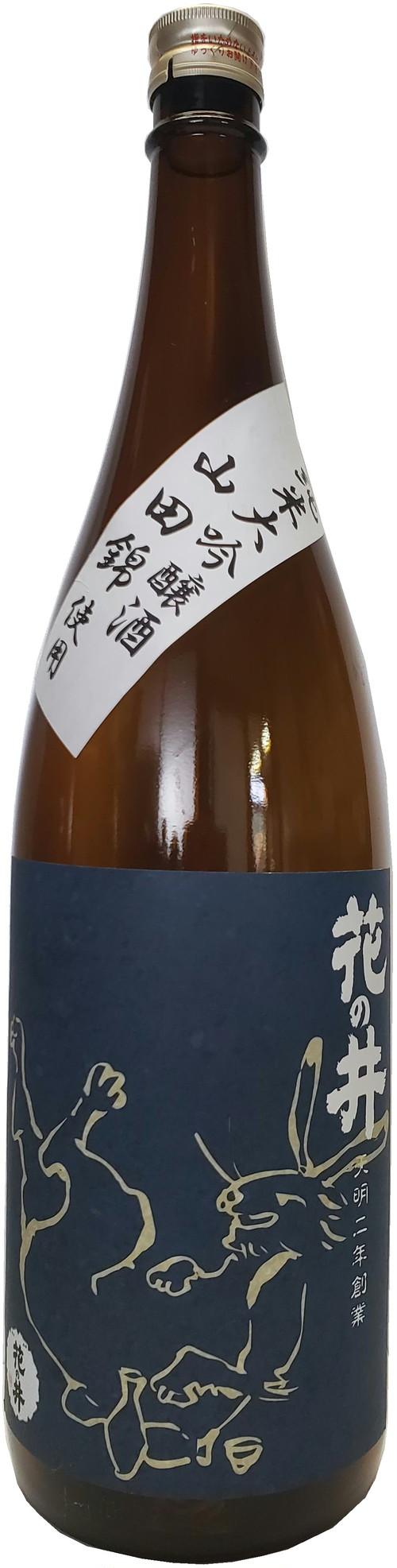 花の井 純米大吟醸酒 うさぎラベル 720ml