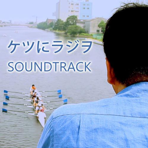 CD「ケツにラジヲ SOUNDTRACK」/ 朝木奏多監修