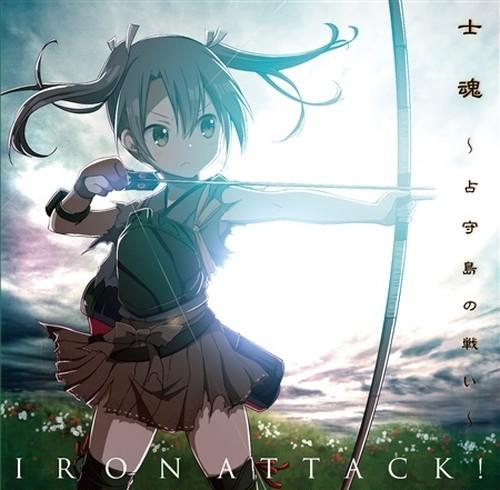 ★NEW★士魂 ~占守島の戦い~/IRON ATTACK!(MIA059)