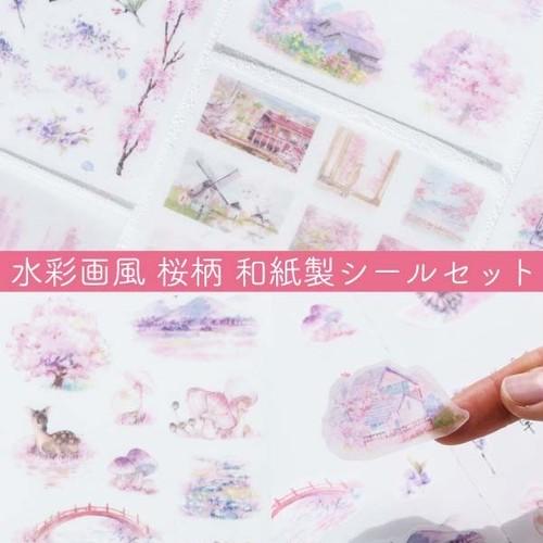 水彩 桜 シール セット 春 手紙 デコレーション 和紙 クラフト 雑貨 水彩画 景色 綺麗 ラッピング ステッカー 文具 980318
