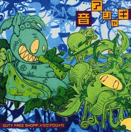 【CD】 DUTY FREE SHOPP. × カクマクシャカ/音アシャギ【送料無料】