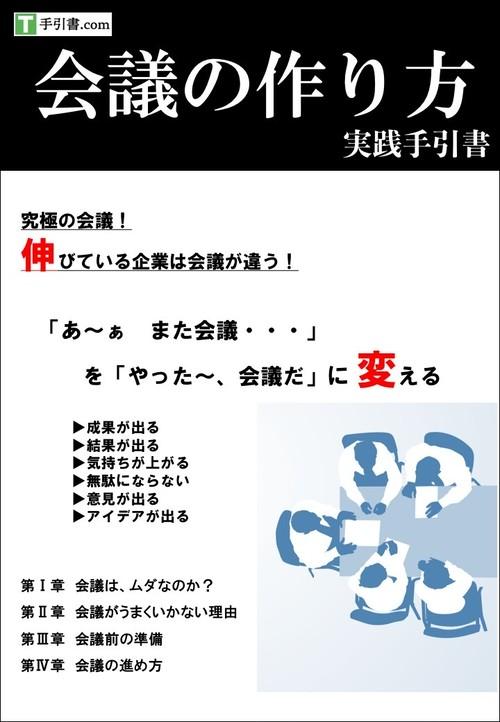 [完成版]会議の作り方の実践手引書