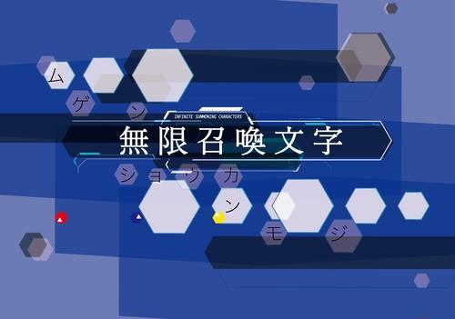 【500部限定再販!残数わずか!】無限召喚文字  制作:タンブルウィード