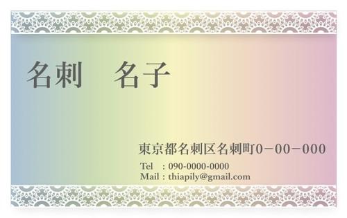 虹色 レース デザイン名刺 89