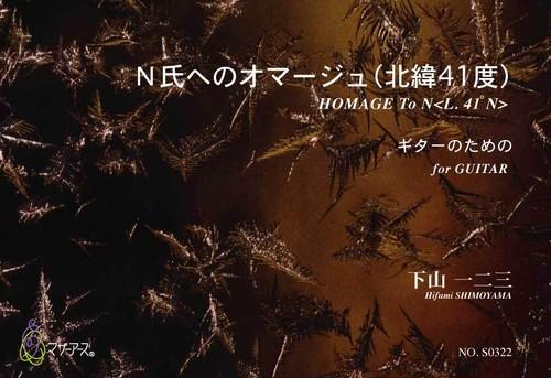 S0322 N氏へのオマージュ(北緯41度)(ギターソロ/下山一二三/楽譜)