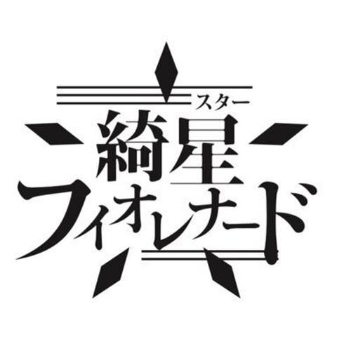 綺星★フィオレナード3周年記念ワンマン at O-EAST DVD&BD