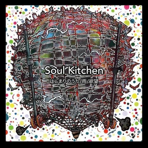 Soul Kitchen『はじまりのうた』CD
