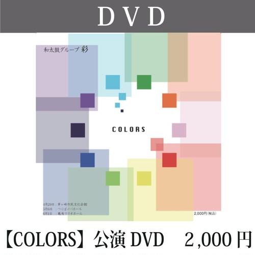 【COLORS】公演DVD