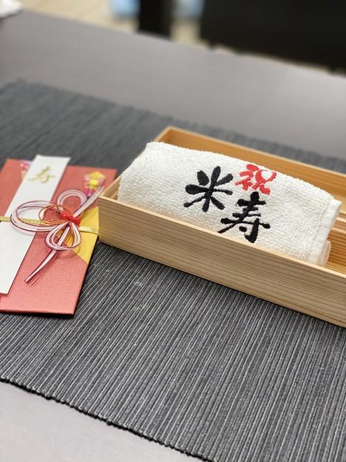 米寿祝い 刺繍おしぼり