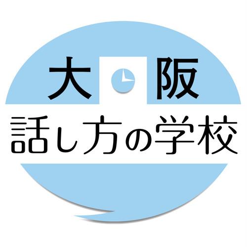 大阪 入学体験 8/4(土)昼