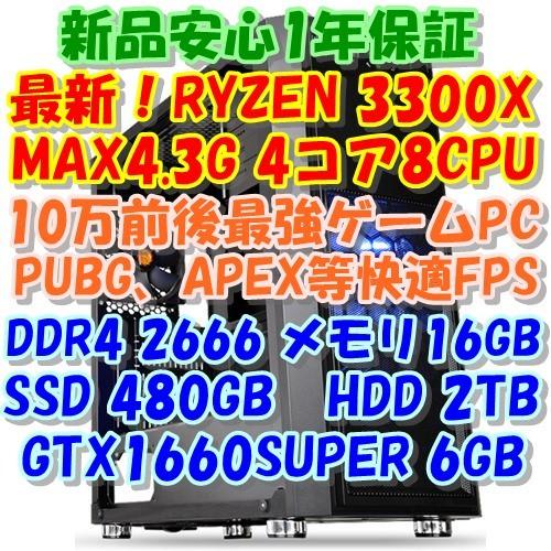 最新!10万前後最強ゲームパソコン RYZEN3300X & GTX1660SUPER